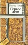 Книга Первое лето автора Георгий Попов