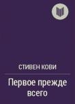 Книга Первое прежде всего автора Стивен Р. Кови