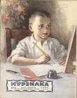 Книга Первое сентября автора Нина Артюхова