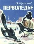 Книга Перволедье (Рассказы) автора Александр Куликов