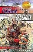 Книга Первый день спасения автора Вячеслав Рыбаков