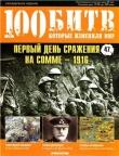 Книга Первый день сражение на Сомме - 1916 автора DeAGOSTINI Издательство