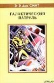 Книга Первый Линзмен-3: Галактический патруль автора Эдвард Элмер Смит