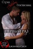 Книга Первый раз (ЛП) автора Дженика Сноу