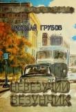 Книга Первый шаг (СИ) автора Николай Грубов
