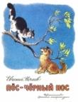 Книга Пес-Черный нос автора Евгений Нечаев