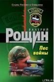 Книга Пес войны автора Валерий Рощин
