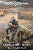 Книга Песчаный блюз автора Андрей Левицкий