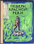 Книга Пещеры Красной реки автора Клад Сенак