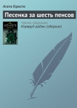Книга Песенка за шесть пенсов автора Агата Кристи