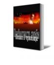 Книга Пешка в чужой игре автора Владимир Типатов