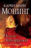 Книга Песнь лихорадки (ЛП) автора Карен Мари Монинг