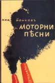 Книга Песни мотора (сборник) автора Никола Вапцаров
