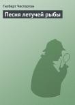 Книга Песня летучей рыбы автора Гилберт Кийт Честертон