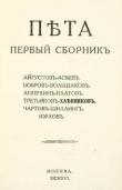 Книга Пета. Первый сборник автора Велимир Хлебников