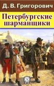 Книга Петербургские шарманщики автора Дмитрий Григорович