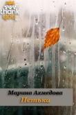 Книга Петька автора Марина Ахмедова