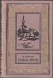 Книга Петька Дёров(изд.1959) автора Виктор Аланов