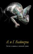 Книга Петля и камень в зеленой траве автора Георгий Вайнер