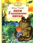 Книга Петя и Потап (Сборник) автора Виктор Чижиков
