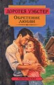 Книга Пейзаж с бурей и двумя влюбленными автора Доротея Уэбстер