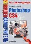 Книга Photoshop CS4 автора Андрей Жвалевский