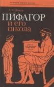 Книга Пифагор и его школа (ок. 530 — ок. 430 гг. до н. э.) автора Леонид Жмудь