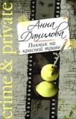 Книга Пикник на красной траве автора Анна Данилова