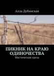 Книга Пикник накраю одиночества автора Алла Дубинская