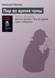 Книга Пир во время чумы автора Николай Леонов