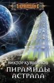 Книга Пирамиды астрала автора Виктор Кувшинов