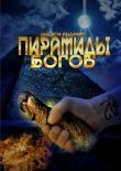 Книга Пирамиды богов автора Никита Андреев