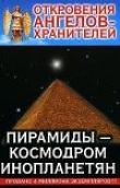 Книга Пирамиды-Космодром Инопланетян автора Любовь Панова