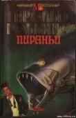 Книга Пираньи автора Гарольд Роббинс