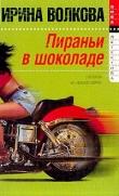 Книга Пираньи в шоколаде автора Ирина Волкова