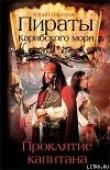 Книга Пираты Карибского моря. Проклятие капитана автора Юрий Папоров
