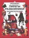 Книга Пираты. Разбойники автора Лариса Бурмистрова