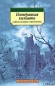 Книга Пирушка с привидениями автора Клапка Джером Джером