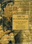 Книга Письма (1859) автора Иван Гончаров