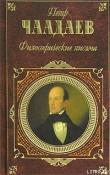 Книга Письма автора Петр Чаадаев