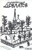 Книга Письма к Людмиле Штерн автора Сергей Довлатов