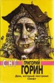 Книга Письма к отцу автора Григорий Горин