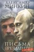 Книга Письма президенту автора Александр Минкин