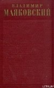 Книга Письма, заявления, записки, телеграммы, доверенности автора Владимир Маяковский