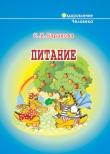 Книга Питание автора Светлана Баранова
