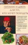 Книга Питание и диета для тех, кто хочет похудеть автора Ирина Некрасова