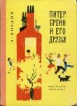 Книга Питер Брейн и его друзья автора Эдмунд Хилдик