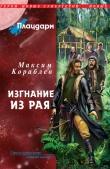 Книга Плацдарм. Изгнание из рая автора Максим Кораблев
