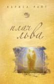 Книга Плач льва автора Лариса Райт
