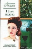 Книга Плач палача автора Наталия Рощина